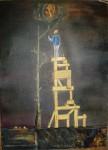 Obras de arte: America : México : Hidalgo : pachuca : atrapando sueños