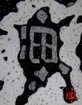 Obras de arte: America : México : Chihuahua : ciudad_juarez : El caminante